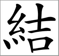 漢字 いと へん