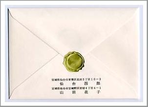 招待状用封筒