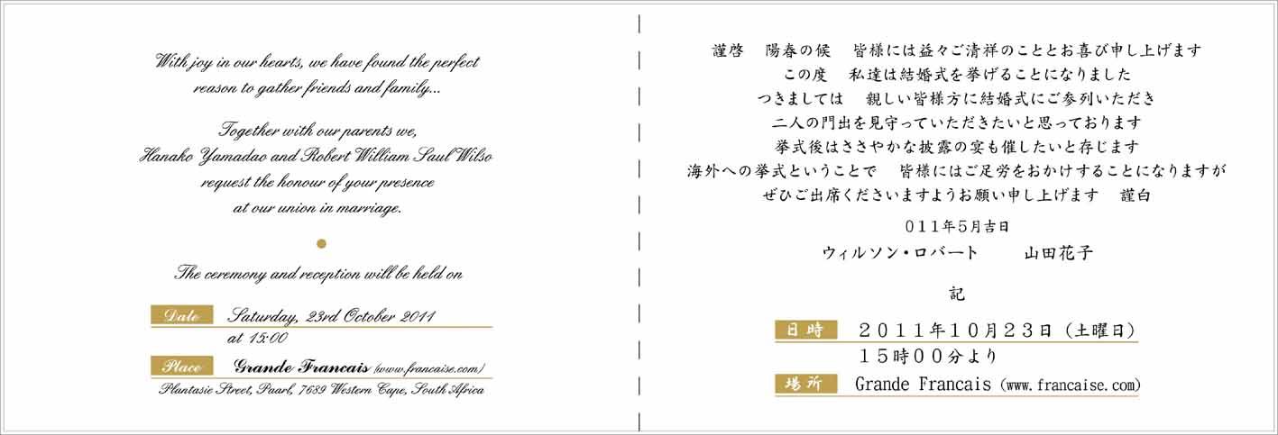 結婚式 招待状 英語案内文章 ...