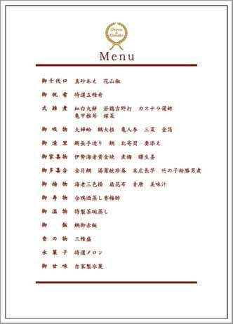 席次表日本料理メニュー記載例 ■アレンジ1 メニュー面(フランス語を記載しない場合や、掲載品目が