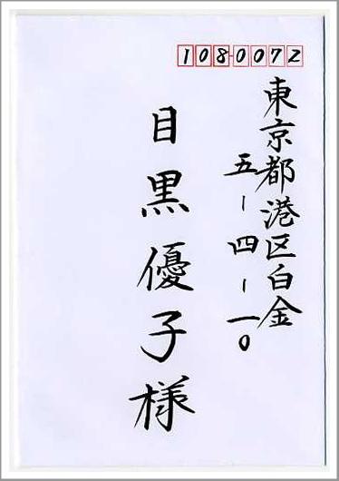 筆耕・招待状宛名書き