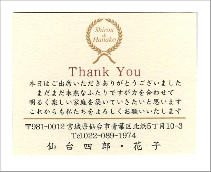 カード お礼 カード テンプレート : サンキューカード ことぶき金